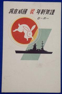 1938 Japanese New Year Greeting Postcard Battleship & Rabbit Art with Wartime Slogan - Japan War Art