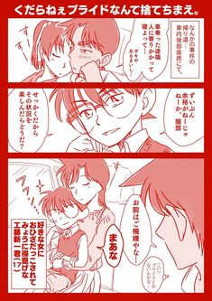 """目黒河🌈 on Twitter: """"ハットリクンの肌、驚くほどに塗り忘れる。… """" Me Me Me Anime, Anime Love, Heiji Hattori, Detective Conan Ran, Ran And Shinichi, Detektif Conan, Kaito Kuroba, Case Closed, Magic Kaito"""
