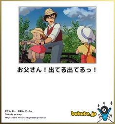 Miyazaki, Comedians, Funny Pictures, Jokes, Manga, Humor, Happy, Funny, Fanny Pics