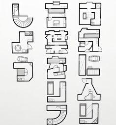 一文字ずつ想像が膨らむ。間取りを文字にした「間取りフォント」がおもしろい - Spotlight (スポットライト) Japanese Typography, Vintage Typography, Typography Fonts, Graphic Design Typography, Graphic Design Illustration, Japan Graphic Design, Japan Design, Word Design, Text Design