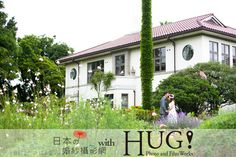 [攝影機構] HUG! Photo and Film Works 橫濱 山手西洋館,西洋庭園