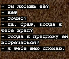 Liter ME – # liter # me – Words The Words, Fake Love, Love You, Russian Quotes, Dark Quotes, True Love Quotes, My Mood, Mood Quotes, Man Humor