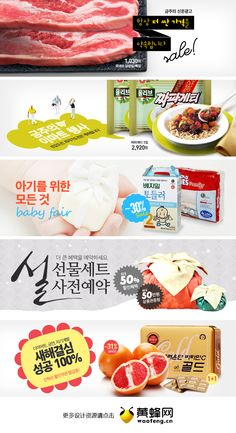 韩国食品购物网站Banner设计欣赏0105