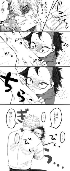 Bleach Anime, My Eyes, Otaku, Manga, Manga Anime, Manga Comics, Manga Art