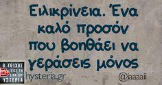 Ειλικρίνεια Funny Quotes, Life Quotes, Funny Memes, Free Therapy, Perfection Quotes, Special Quotes, Greek Quotes, English Quotes, Wise Words