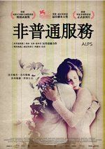 非普通服務 Alps -- @movies【開眼電影】 @movies http://www.atmovies.com.tw