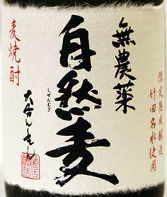 「自然麦」25度 / 藤居醸造合資会社(大分県豊後大野市)