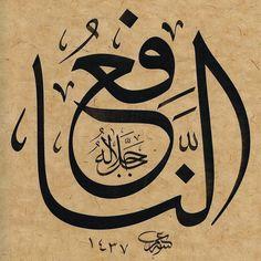 Arabic Calligraphy Art, Arabic Art, Caligraphy, Best Islamic Images, Islamic Paintings, Religious Art, Islamic Art, Body Art, Muhammad