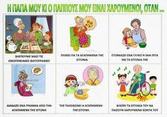 παγκοσμια ημερα τριτης ηλικιας κατασκευες - Αναζήτηση Google Grandparents Day Crafts, Grandma And Grandpa, My Family, Kindergarten, Activities, Education, Comics, Learning, Toys