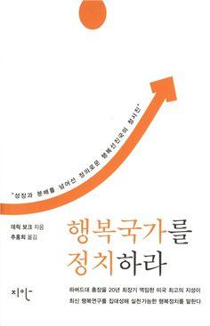 YES24 미리보기 - [도서] 행복국가를 정치하라