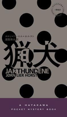 Amazon.co.jp: 猟犬 (ハヤカワ・ポケット・ミステリ): ヨルン リーエル ホルスト, Jørn Lier Horst, 猪股 和夫: 本