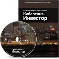 Инфобизнес Гарницына: Начинающий инвестор
