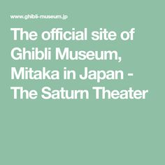 The official site of  Ghibli Museum, Mitaka in Japan - The Saturn Theater
