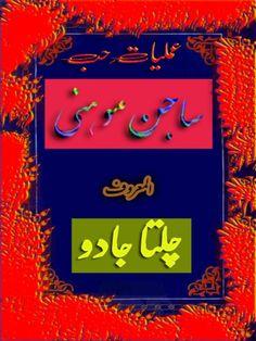 "Cover of ""Saajin mohini"" Black Magic Book, Islamic Prayer, Free Pdf Books, Books To Read Online, Book Publishing, Deep Thoughts, Make It Simple, Free Downloads, Aloe Vera"