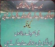 Image result for urdu quotes