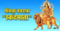 नवरात्रे के पांचवे दिन करे माँ स्कंदमाता की पूजा होगी। कैसे और क्या है महत्व इस पूजा का ?  #5thday #happynavratri #skandmata #futurepoint Navratri Puja, Happy Navratri, Navratri Special, Maa Durga Image, Durga Maa, Wallpaper Free Download, Wallpaper Downloads, Navratri Pictures, Navratri Wallpaper