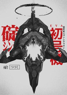 Evangelion poster Wall Print in inches Artwork Gift Idea Neon Genesis Evangelion, Art Anime, Manga Art, Manga Anime, Evangelion Tattoo, Evangelion Shinji, Arte Cyberpunk, Animes Wallpapers, Anime Comics