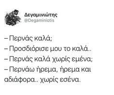 Ps I Love You, My Love, Stupid Quotes, Saving Quotes, Greek Quotes, True Words, Meant To Be, Reading, Captions
