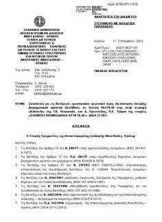 Συναίνεση για τη διενέργεια ερευνητικών εργασιών προς διαπίστωση ύπαρξης βιομηχανικού ορυκτού (ζεολίθου), σε έκταση 99.579,50 στρ. στην περιοχή «Κόκκαλο» της Τ.Κ. Πετρωτών, του Δ. Ορεστιάδος, Π.Ε. Έβρου της εταιρίας «ΟΛΥΜΠΟΣ ΒΙΟΜΗΧΑΝΙΚΑ ΟΡΥΚΤΑ ΑΕ» (ΑΒΛ 27.107).