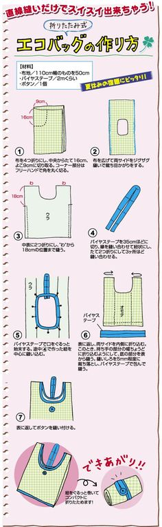 折りたたみ式エコバッグの作り方                                                                                                                                                     もっと見る
