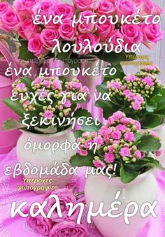 Good Night, Good Morning, Good Week, Night Photos, Greek Quotes, Ava, Beautiful Pictures, Floral Wreath, Inspirational Quotes