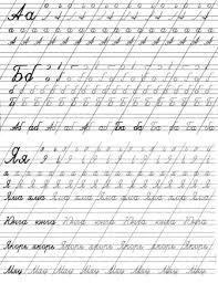 Image result for прописи по каллиграфии для взрослых