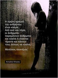 Favorite Quotes, Best Quotes, Life Quotes, Great Words, Wise Words, Life Code, Teaching Humor, Greek Quotes, Funny Posts