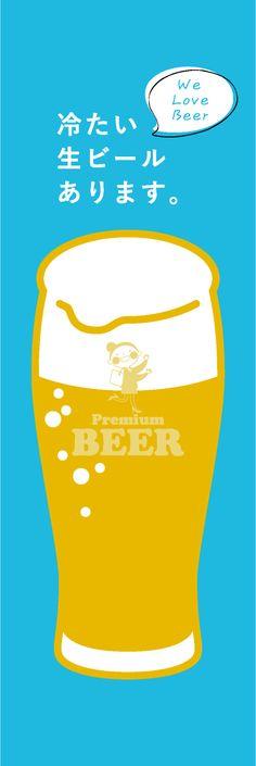 冷たい生ビールあります。【ビールグラス・青】 Flag Design, Menu Design, Banner Design, Layout Design, Print Design, Premium Beer, Sapporo, Illustrations And Posters, Logos