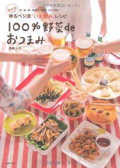 """あな吉さんの100%野菜deおつまみ―ゆるベジ流""""いえ飲み""""レシピ 浅倉 ユキ, http://www.amazon.co.jp/dp/407269570X/ref=cm_sw_r_pi_dp_UxySqb1K2FJ24"""