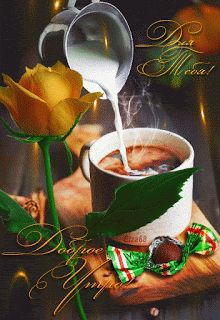 Good morning it's coffee time ~. Morning Coffee Images, Sunday Morning Coffee, Good Afternoon, Good Morning Images, Good Morning Gift, Good Morning Picture, Good Morning Flowers, Good Morning Greetings, Good Morning Beautiful Pictures