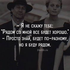 Твори добро во имя Мира на Земле& Faites le Bien– Сообщество– Google+ Told You So, Love You, My Love, My Best Friend, Best Friends, My Soulmate, Life Motivation, In My Feelings, Woman Quotes