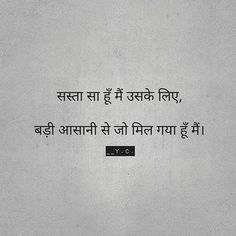 Hindi Quotes Images, Inspirational Quotes In Hindi, Shyari Quotes, Hurt Quotes, Funny Quotes, Life Quotes, Qoutes, Love Hurts Quotes, Quotes About Hate