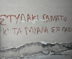 greek quotes Wall Quotes, Words Quotes, Wise Words, Qoutes, Love Quotes, Inspirational Quotes, Sayings, Fighter Quotes, Religion Quotes
