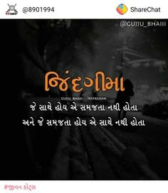 Like Quotes, Advice Quotes, Sassy Quotes, Best Quotes, Hindi Good Morning Quotes, Morning Greetings Quotes, Friendship Quotes In Hindi, Hadith Quotes, Gujarati Quotes