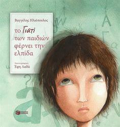 Efi Lada Beautiful Stories, Reading, Children, Illustration, Books, Movie Posters, Label, Corner, Search