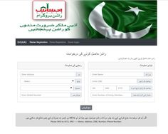 Income Support, Atm Card, Company Job, Online Registration, Application Form, Apply Online, Sweet Words, Ali, How To Apply