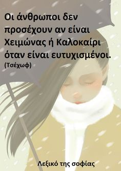 Perfection Quotes, Inspiring Things, Greek Quotes, Book Quotes, Happy Life, Good To Know, Wise Words, Philosophy, Literature
