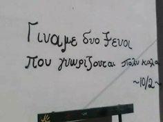 Τόσο καλά για ξένοι..χαχ Greek Quotes, Mouths, Wise Words, Graffiti, Lyrics, Walls, Song Lyrics, Word Of Wisdom, Graffiti Artwork