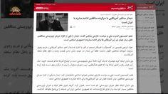تهدید آمریکا توسط کمیسیون امنیت مجلس رژیم  -  سیمای آزادی تلویزیون ملی ایران –  ۳۰ فروردین ۱۳۹۶