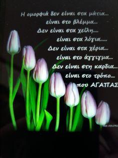 Greek Quotes, Inspirational Quotes, Wisdom, Words, Decoration, Life Coach Quotes, Decor, Inspiring Quotes, Dekoration