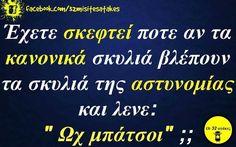 Funny Greek Quotes, Funny Quotes, Funny Cartoons, Funny Texts, Haha, Jokes, Nails, Humor, Funny Phrases