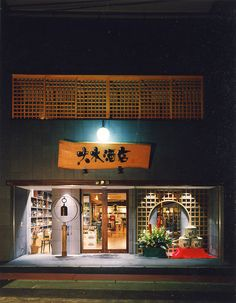 Liquor shop a little modern store exteriorA large array of fine sake from all over japanTaste local sake in the hearth with a profond feelingJapanes sake is japan's national liquorDo you not realize in Japanes style store design overseas⁉️Thank you f… Cafe Japan, Japan Shop, Tokyo Japan, Japanese Bar, Japanese Store, Restaurant Facade, Restaurant Interior Design, Facade Design, Exterior Design