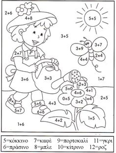 math coloring worksheet addition for easter Math Coloring Worksheets, Kindergarten Worksheets, Preschool Activities, Math Addition, 1st Grade Math, Homeschool Math, Math For Kids, Math Lessons, Kids Education