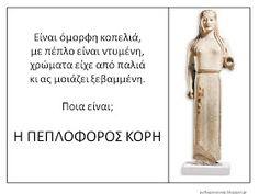 Πυθαγόρειο Νηπιαγωγείο: Παίζουμε και μαθαίνουμε τα αγάλματα Greek Mythology