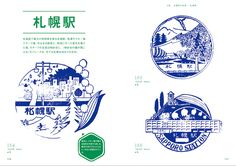 The Design Nostalgia of Japan's Train Station Stamps