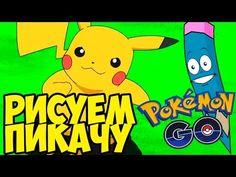 Как нарисовать Пикачу из игры Pokemon Go [МультКарандашик]