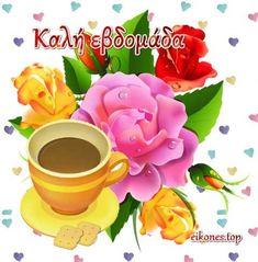 Εικόνες για Καλημέρα,Καλή εβδομάδα - eikones top Good Morning, Planter Pots, Buen Dia, Bonjour, Good Morning Wishes