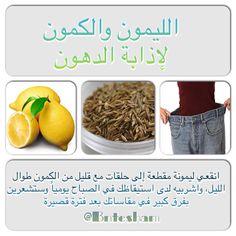 لإذابة الدهون