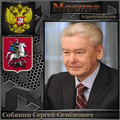 СУБЪЕКТЫ РФ - ГИПЕРИНФО  Moscow   Sergei Sobyanin