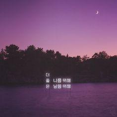 For better me, For better tomorrow. Violet Aesthetic, Aesthetic Space, Korean Aesthetic, City Quotes, Neon Design, Neon Light Signs, Tumblr, Neon Lighting, Light Art
